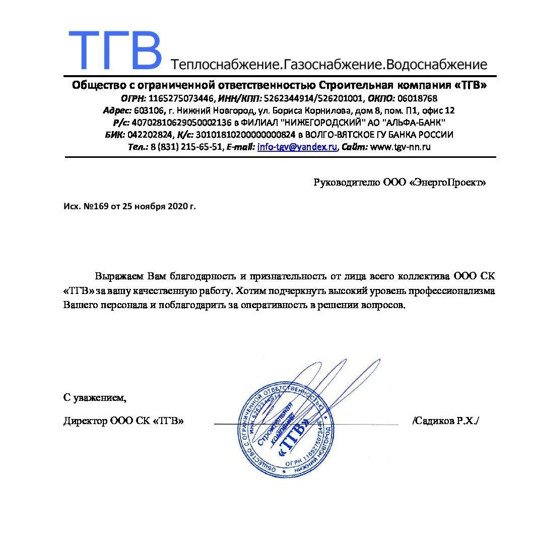 """ООО СК """"ТГВ"""""""
