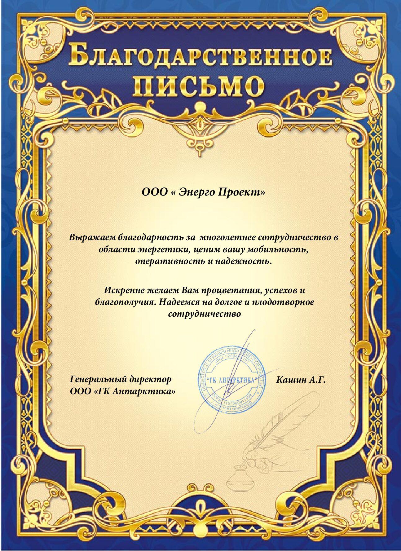 "ООО ""ГК Антарктика"""