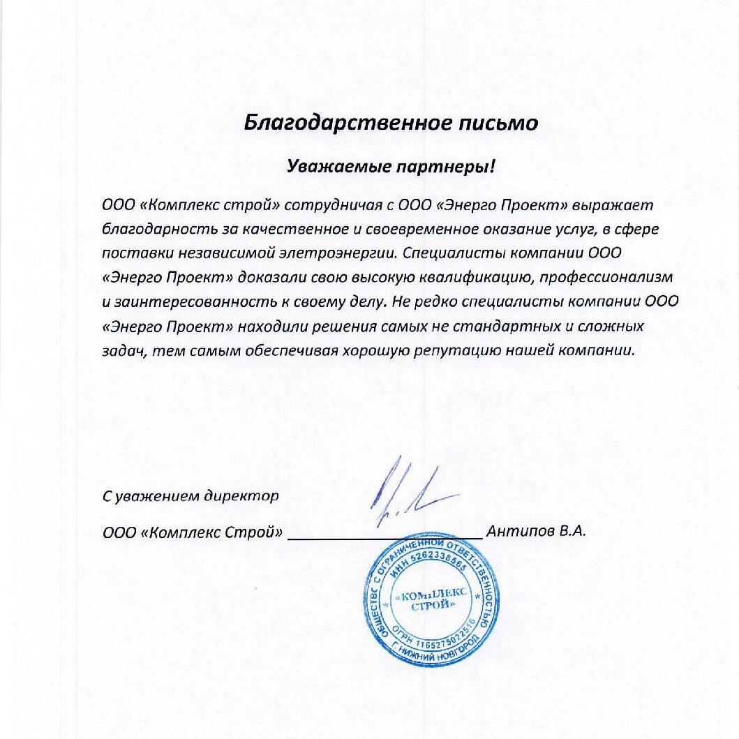 ООО «Комплекс Строй»